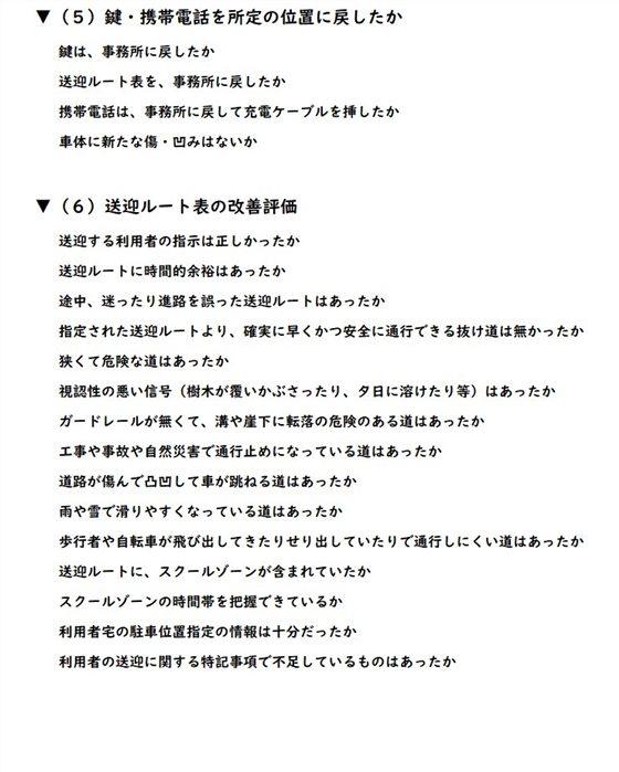 送迎車 終業時確認 虎の巻2/2