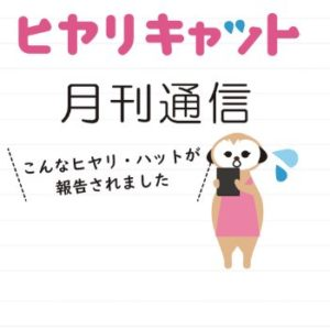 ヒヤリキャット月刊通信